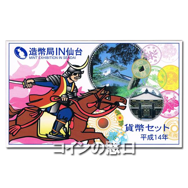 2002年造幣局IN仙台貨幣セット