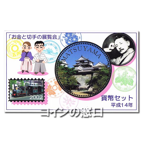 2002年お金と切手松山貨幣セット
