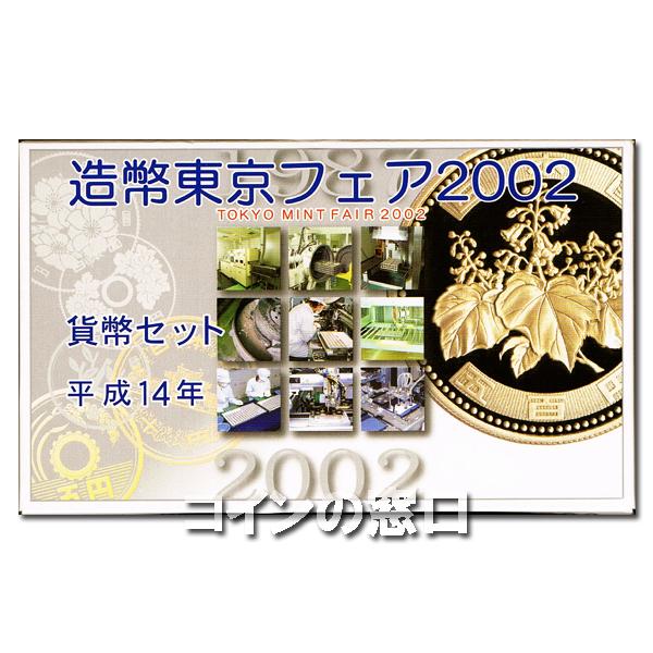 2002年造幣東京フェア貨幣セット