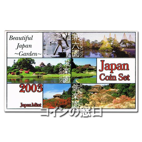 2002年ジャパンコインセット