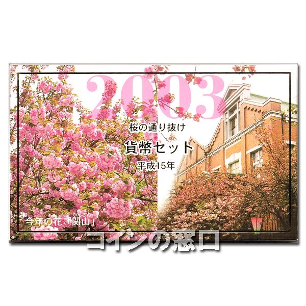 2003年桜の通り抜け貨幣セット