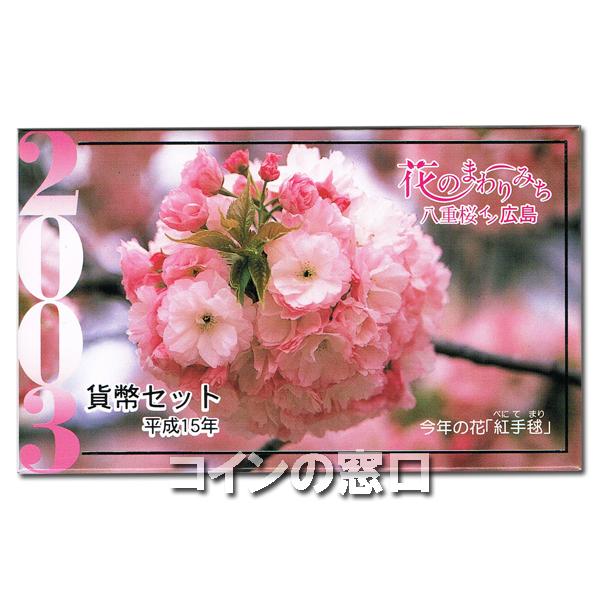 花のまわりみち貨幣セット2003