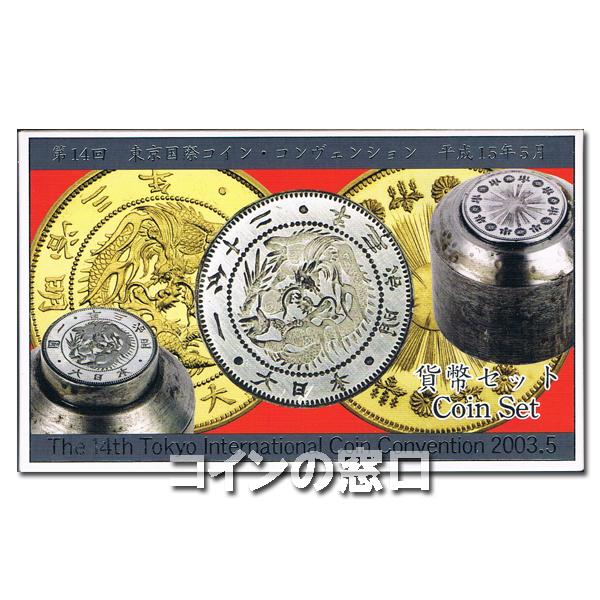 2003年TICC貨幣セット