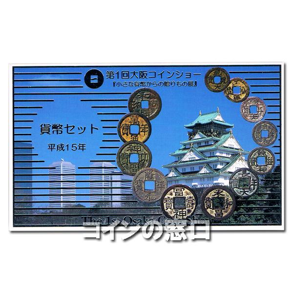 2003年大阪コインショー貨幣セット