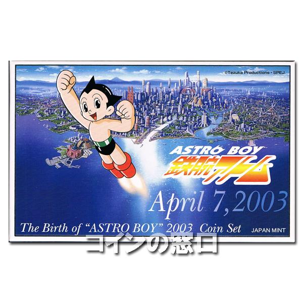 2003年鉄腕アトム貨幣セット