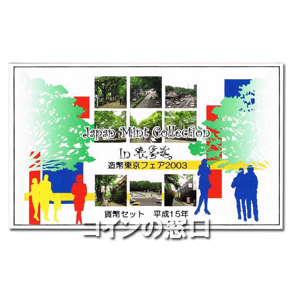 造幣東京フェア2003