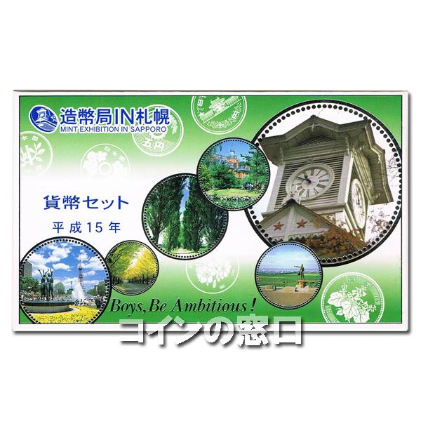造幣局IN札幌貨幣セット2003