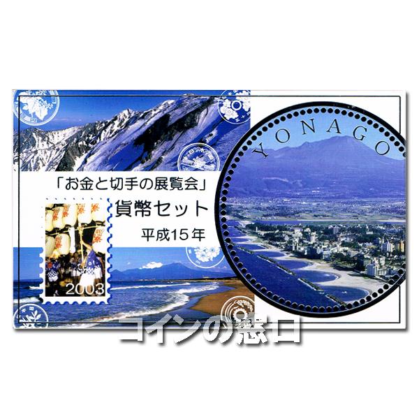 2003年お金と切手米子貨幣セット