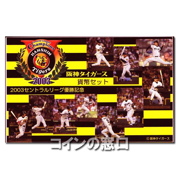 2003年阪神タイガース貨幣セット