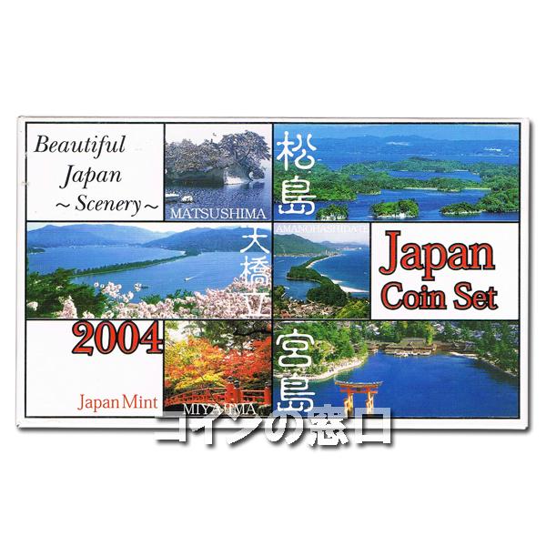 2004年ジャパンコインセット
