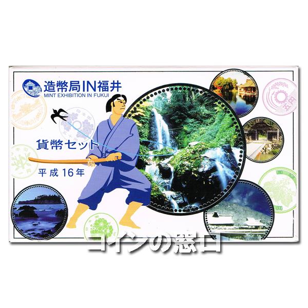 造幣局IN福井貨幣セット2004