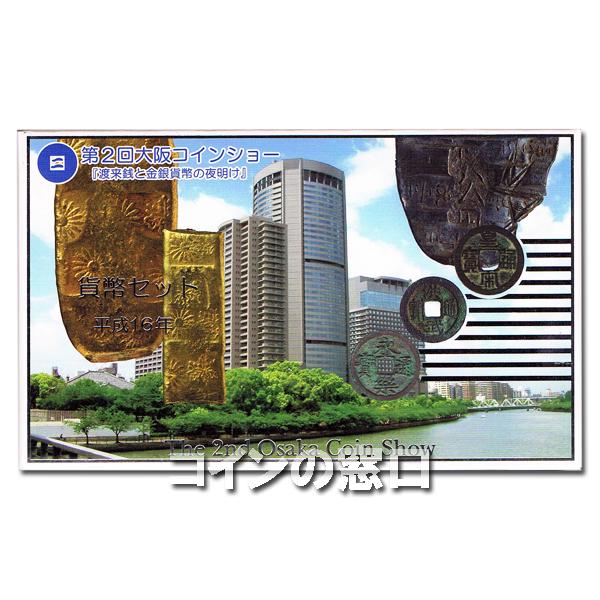 2004年大阪コインショー貨幣セット