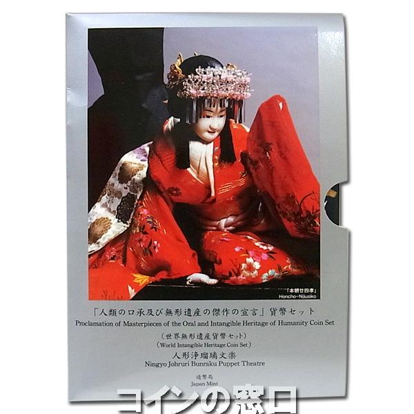 2004年人形浄瑠璃文楽貨幣セット