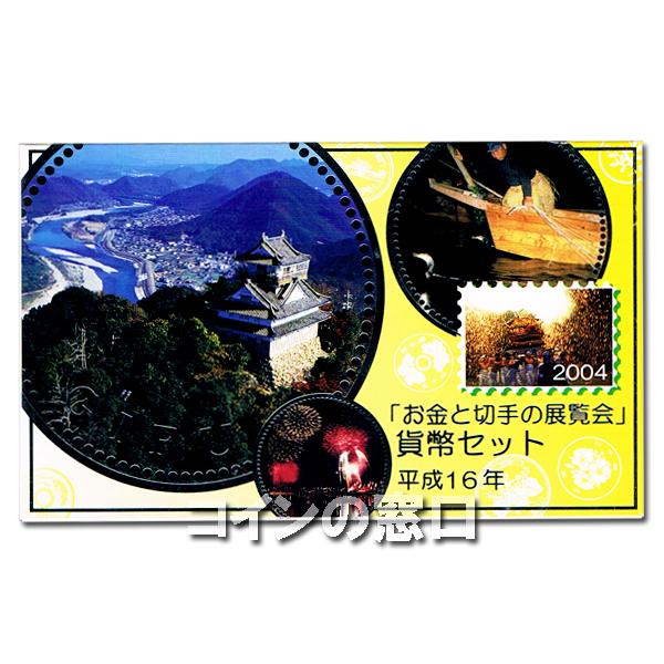 2004年お金と切手「岐阜」貨幣セット