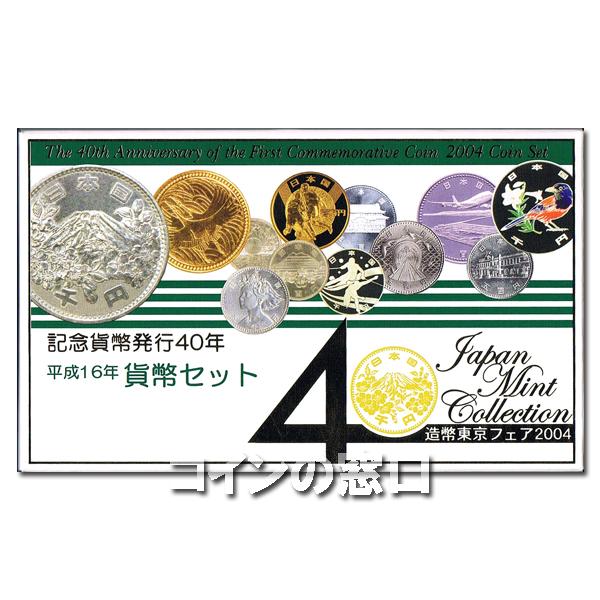 2004年造幣東京フェア貨幣セット