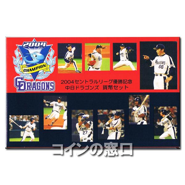 2004年プロ野球中日ドラゴンズ貨幣セット