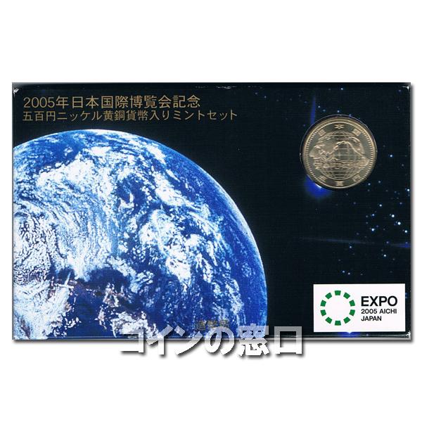 2005年日本国際博覧記念 貨幣セット