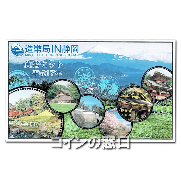 お金と切手静岡貨幣セット2005年