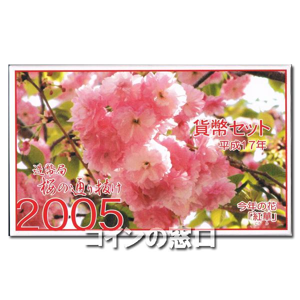 2005年桜の通り抜け貨幣セット