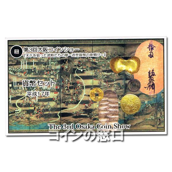 2005年大阪コインショー貨幣セット