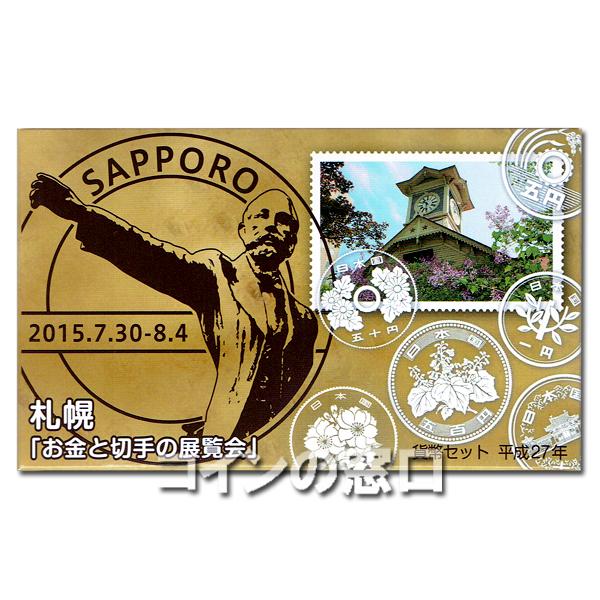 お金と切手「札幌」2015年平成27年