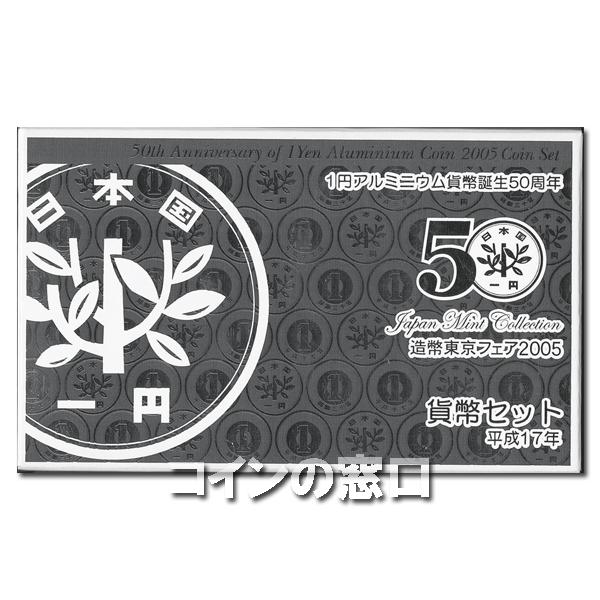 2005年造幣東京フェア貨幣セット