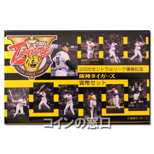 2005年プロ野球阪神タイガース貨幣セット