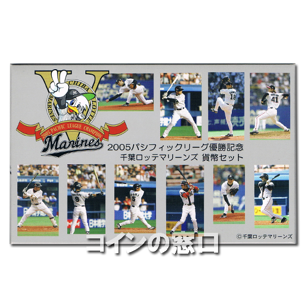 2005年プロ野球千葉ロッテマリーンズ貨幣セット