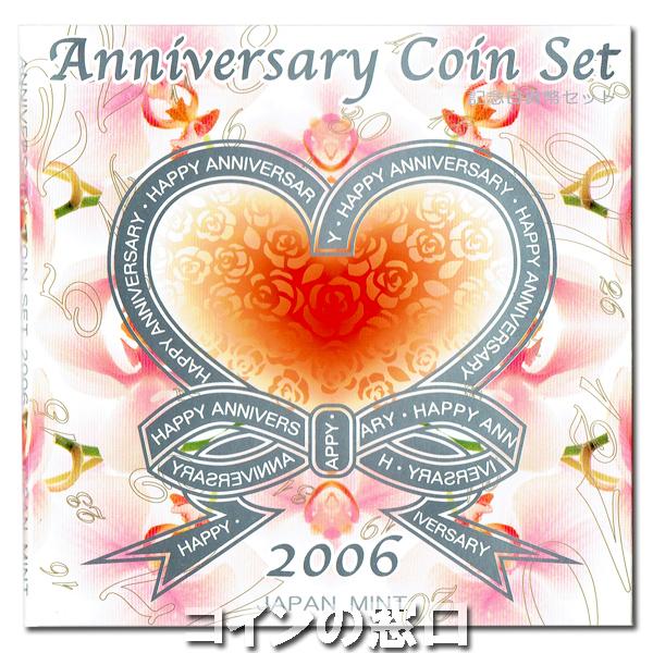 2006年記念日貨幣セット