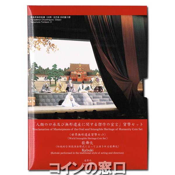 2006年歌舞伎貨幣セット