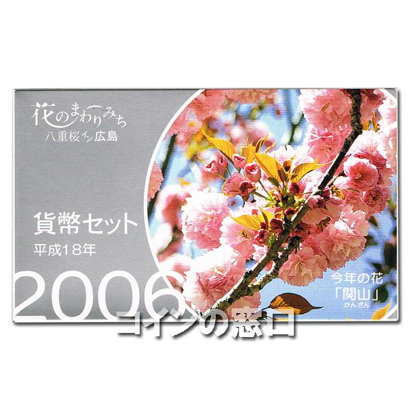 2006年花のまわりみち貨幣セット