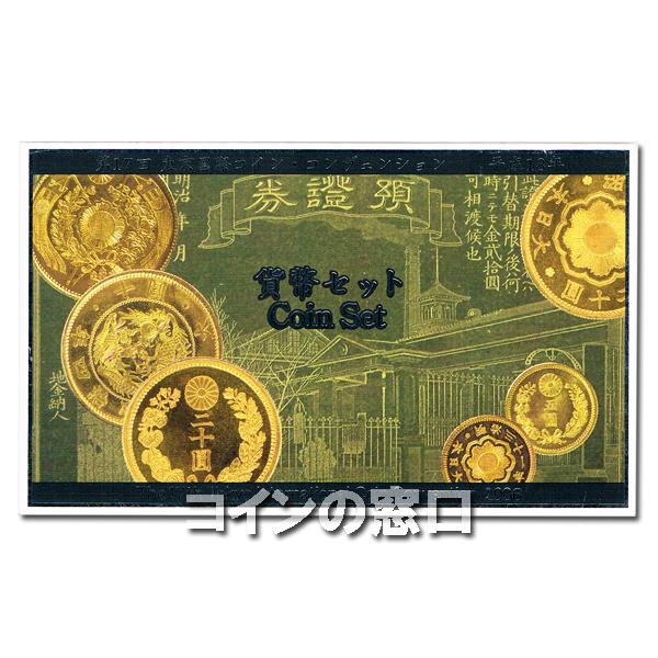 2006年TICC貨幣セット