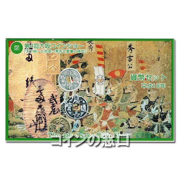 2006年大阪コインショー貨幣セット