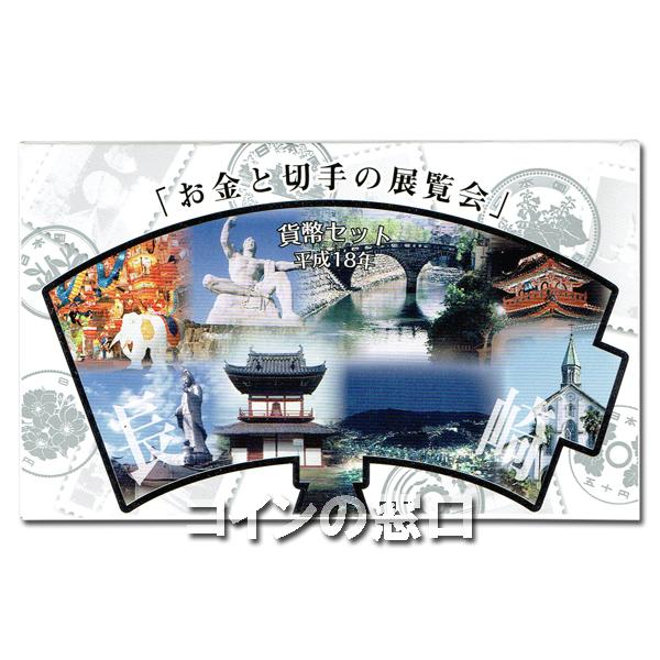 お金と切手長崎貨幣セット2006年