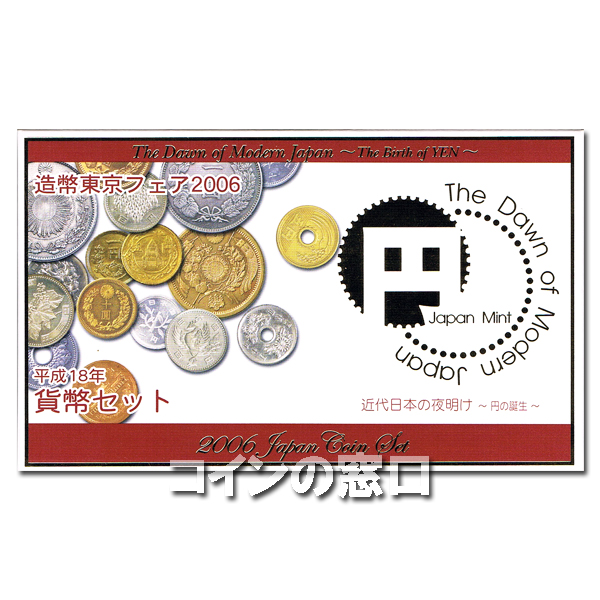 2006年造幣東京フェア貨幣セット