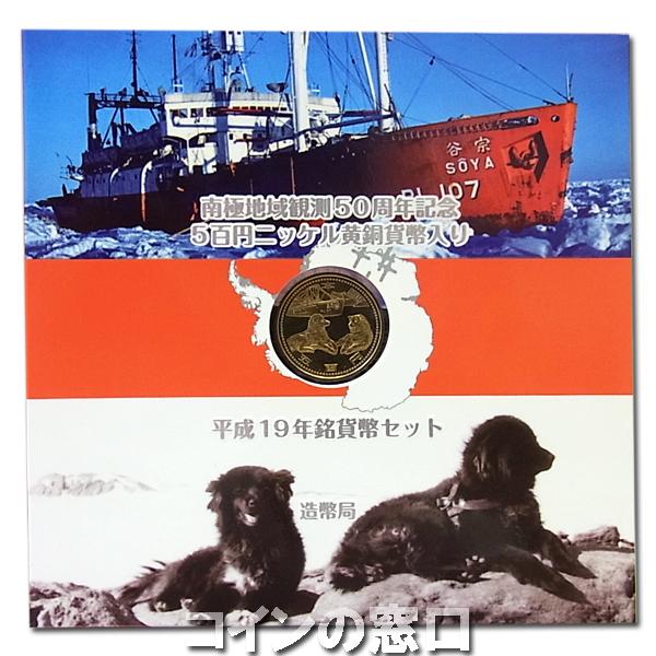 2007年南極地域観測50周年記念貨幣セット