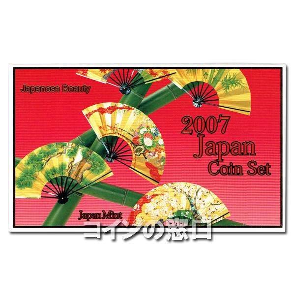 2007年ジャパンコイン貨幣セット