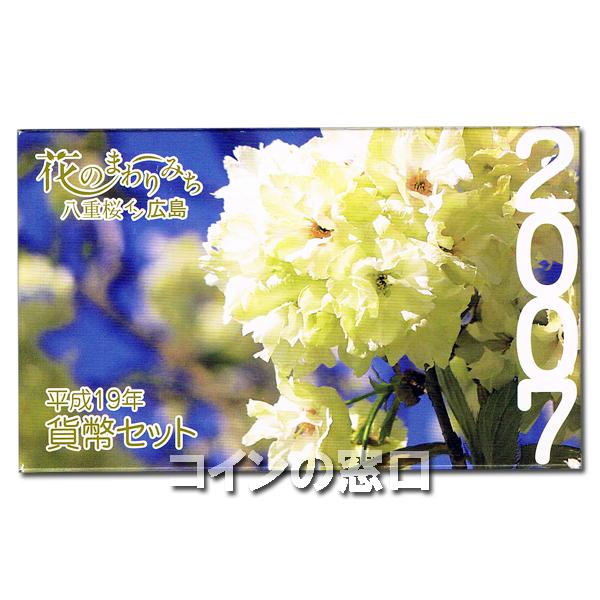 2007年花のまわりみち貨幣セット