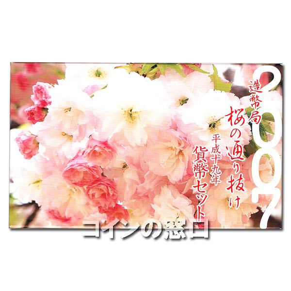 2007年桜の通り抜け貨幣セット