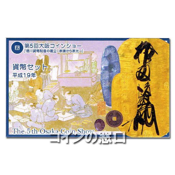 平成19年(2007年) 第5回大阪コインショー 貨幣セット