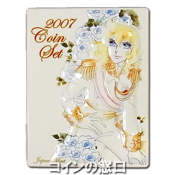 2007年ベルサイユの薔薇 貨幣セット