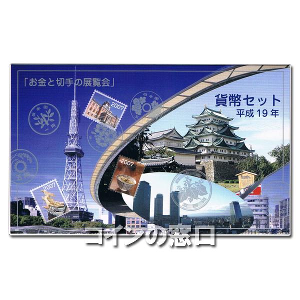 2007年造幣局IN名古屋貨幣セット