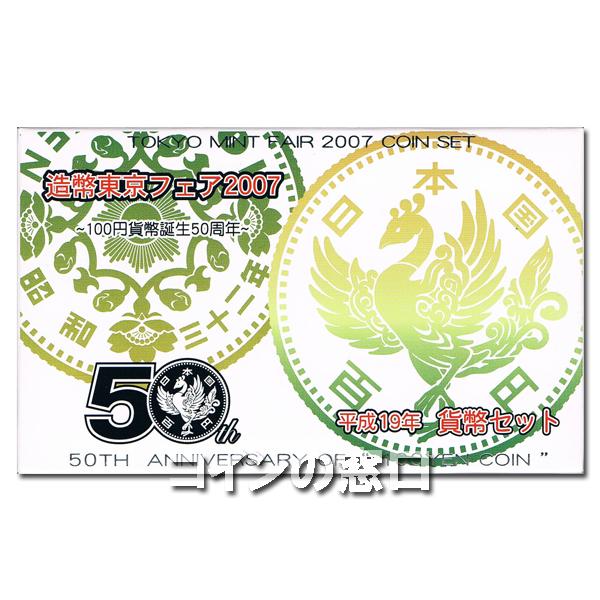 2007年造幣東京フェア貨幣セット