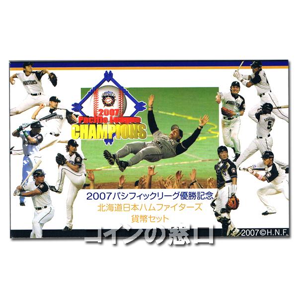 2007年北海道日本ハムファイターズ貨幣セット