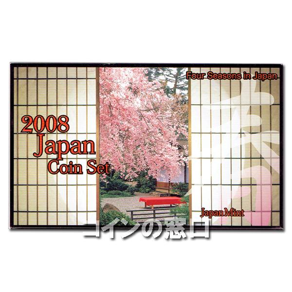 ジャパンコインセット2008年