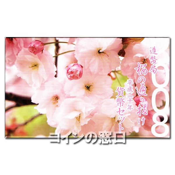 2008年桜の通り抜け貨幣セット