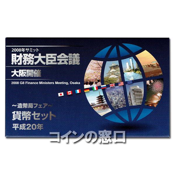 平成20年(2008年)サミット財務大臣会議 大阪開催記念~造幣局フェア~貨幣セット