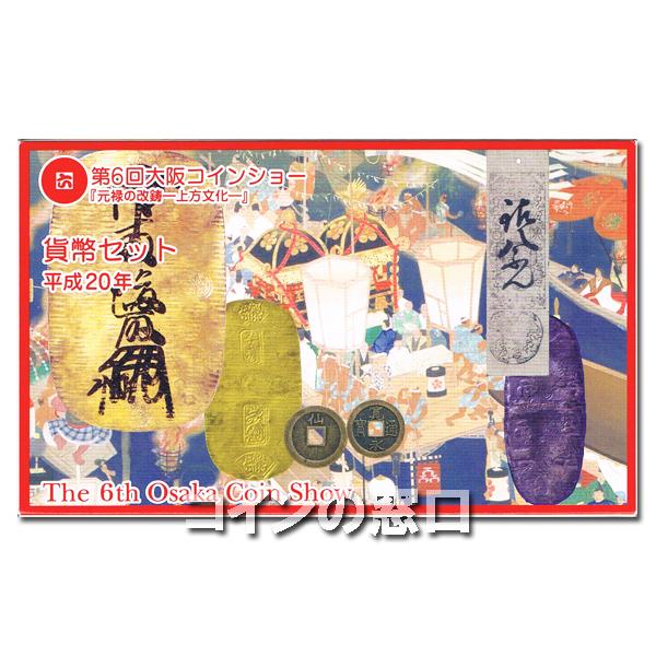 2008年大阪コインショー貨幣セット