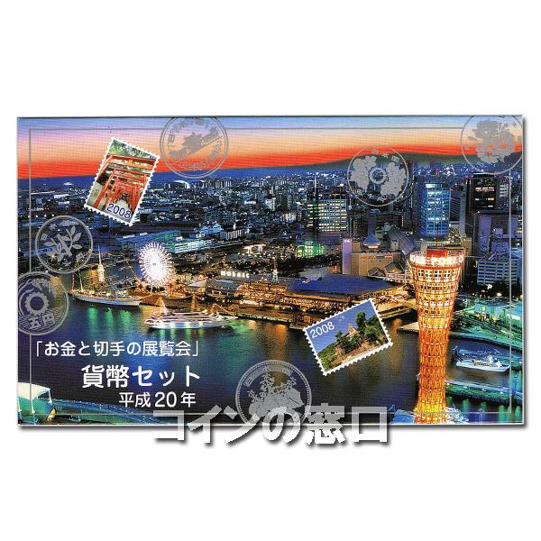 2008年お金と切手神戸貨幣セット