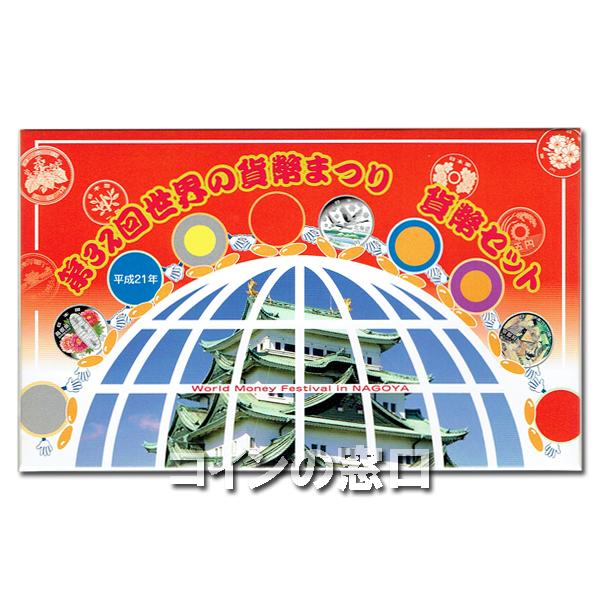 平成21年(2009年) 第32回世界の貨幣まつり貨幣セット